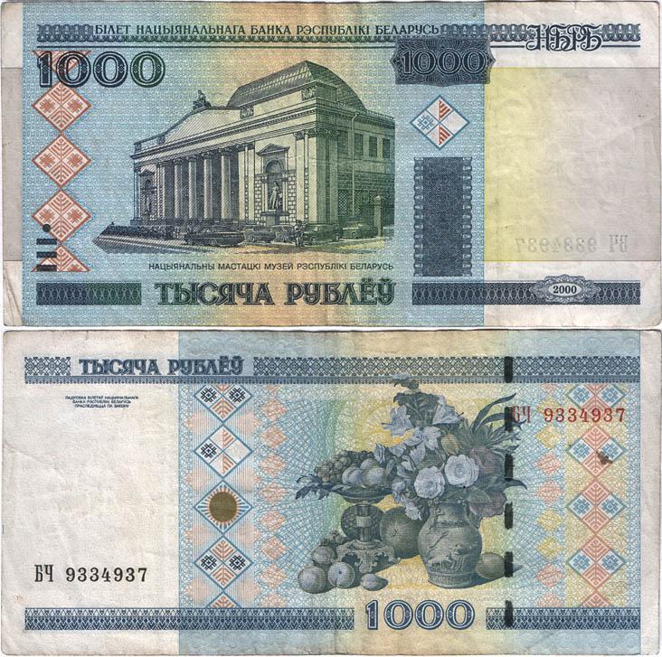 1000 рублей 2000 года серия БЧ