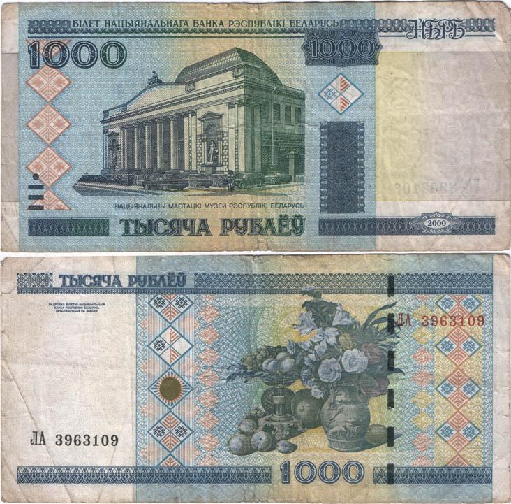 Беларусь. 1000 рублей 2000 года серия ЛА