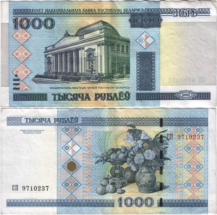 1000 рублей 2000 года серия СП