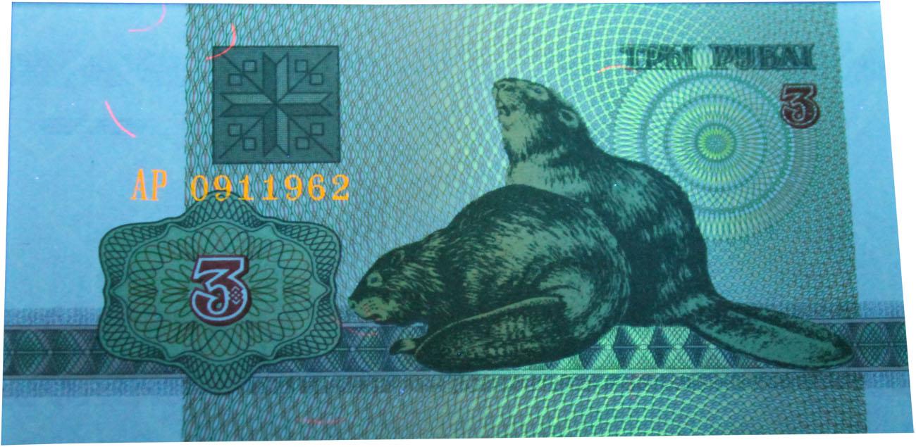 Аверс банкноты Беларуси 3 рубля 1992 года в УФ-спектре