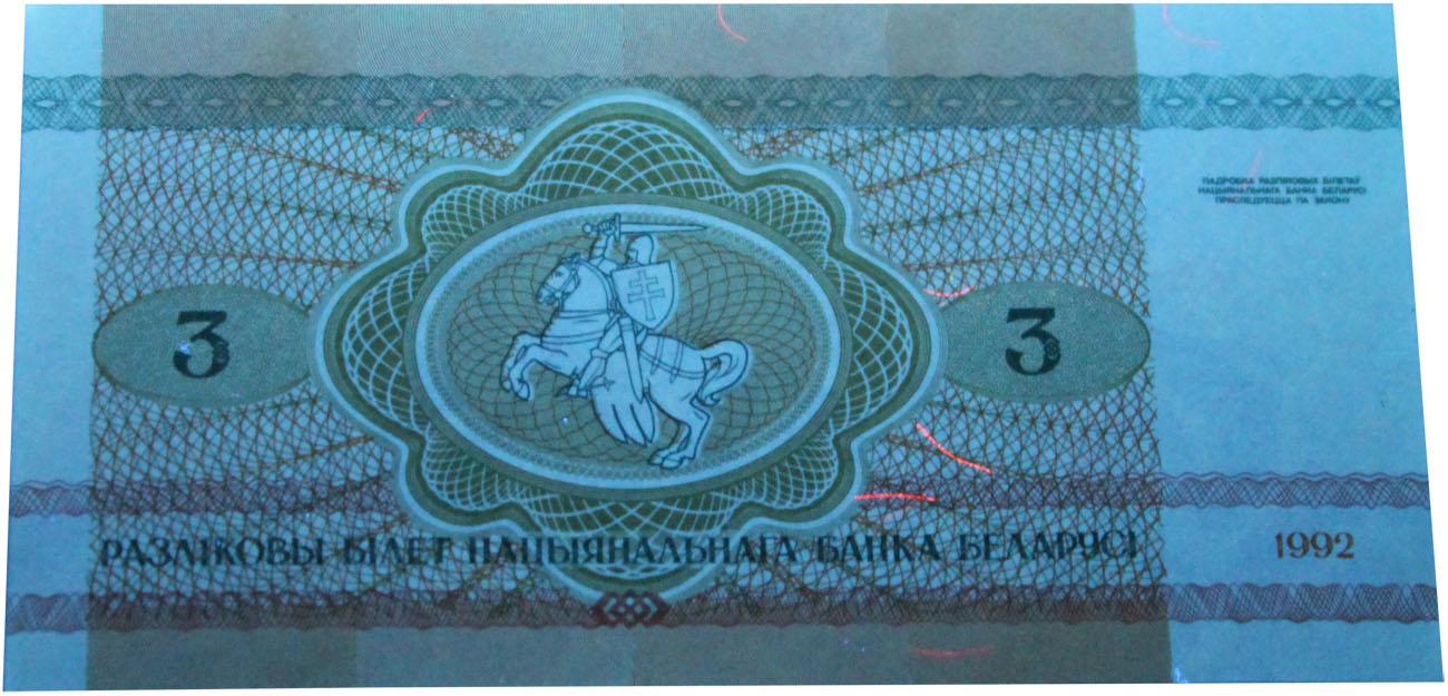 Реверс банкноты Беларуси 3 рубля 1992 года в УФ-спектре