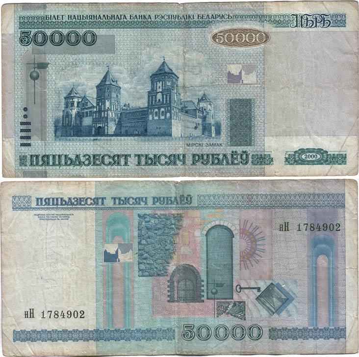 Беларусь. 50000 рублей 2000 года серия нН