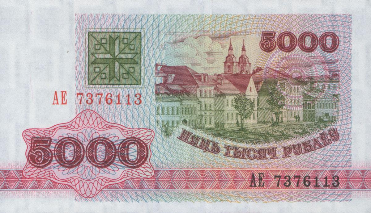 Беларусь. 5000 рублей 1992 года. Лицевая сторона