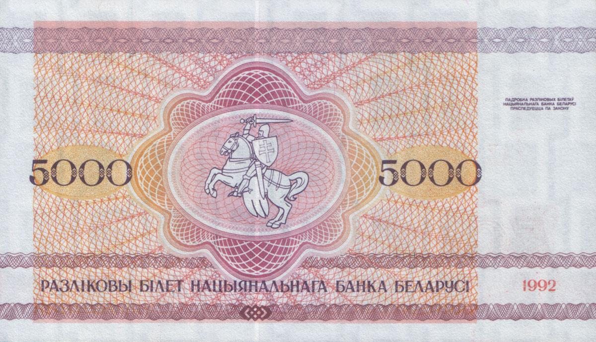 Беларусь. 5000 рублей 1992 года. Оборотная сторона
