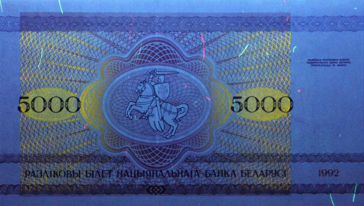 Реверс банкноты Беларуси 5000 рублей 1992 года в УФ-спектре