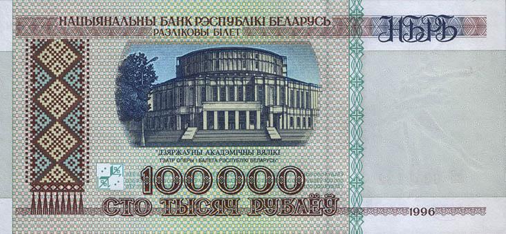 100000 рублей 1996 года. Лицевая сторона
