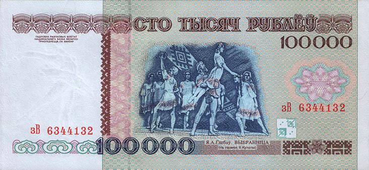 100000 рублей 1996 года. Оборотная сторона
