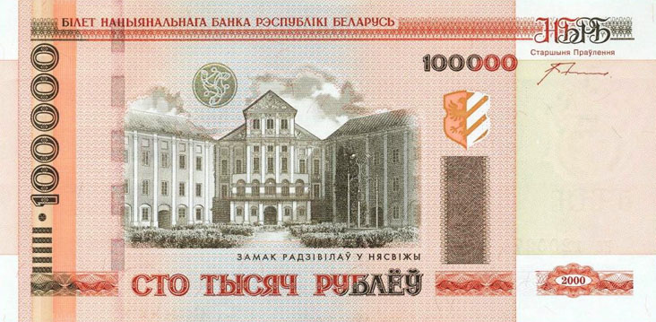 100000 рублей 2000 года. Лицевая сторона