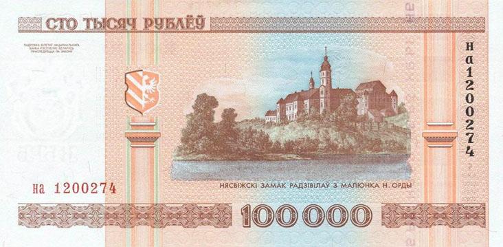 100000 рублей 2000 года. Оборотная сторона