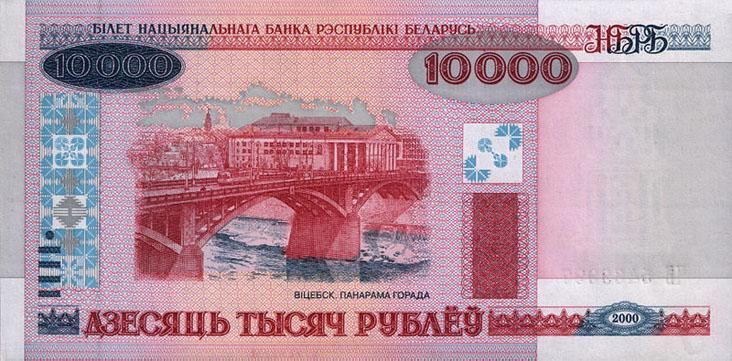 Беларусь. 10000 рублей 2000 года
