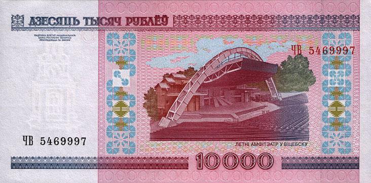 Беларусь. 10000 рублей 2000 года. Оборотная сторона