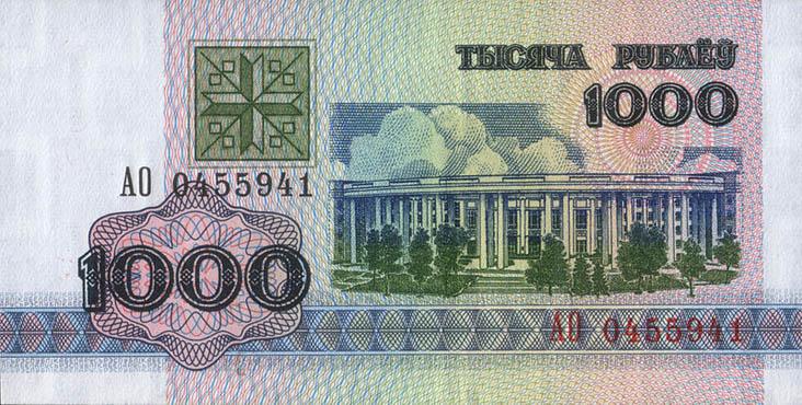 Беларусь. 1000 рублей 1992 года. Лицевая сторона