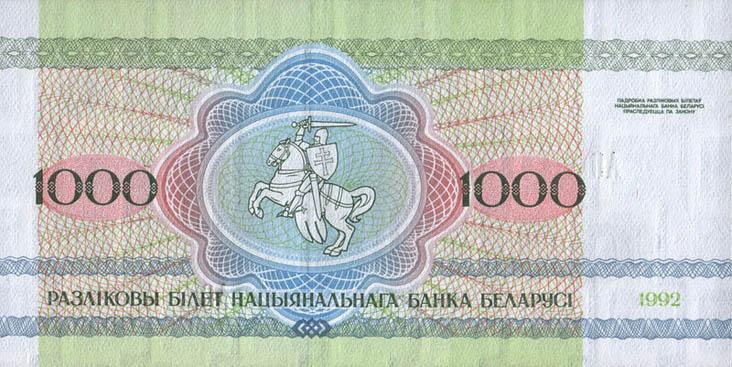 Беларусь. 1000 рублей 1992 года. Оборотная сторона