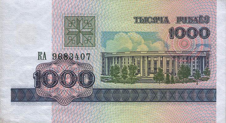1000 рублей 1998 года. Лицевая сторона