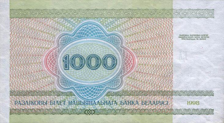 1000 рублей 1998 года. Оборотная сторона