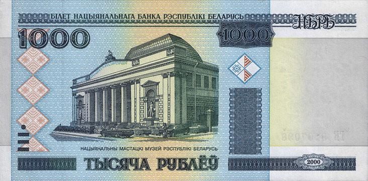 1000 рублей 2000 года. Лицевая сторона