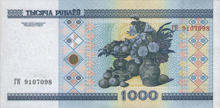 1000 рублей 2000 года. Оборотная сторона