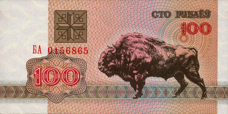 100 рублей 1992 года (Зубр). Лицевая сторона