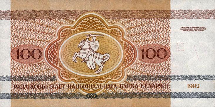 100 рублей 1992 года (Зубр). Оборотная сторона