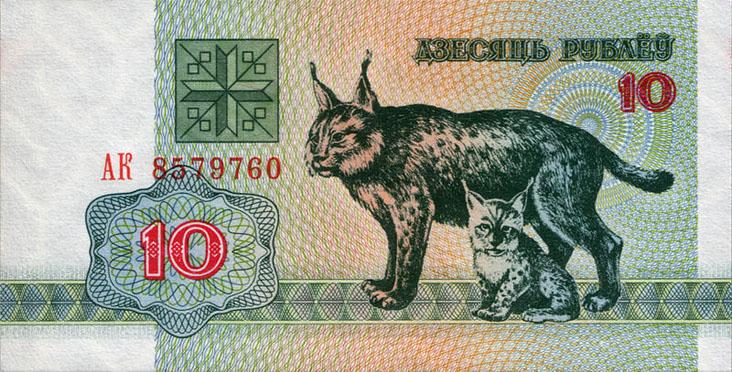 10 рублей 1992 года (Рысь). Лицевая сторона