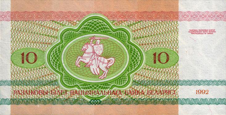 10 рублей 1992 года (Рысь). Оборотная стороная