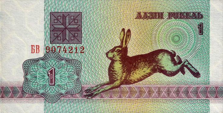 1 рубль 1992 года (Заяц). Лицевая сторона