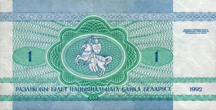 1 рубль 1992 года (Заяц). Оборотная сторона