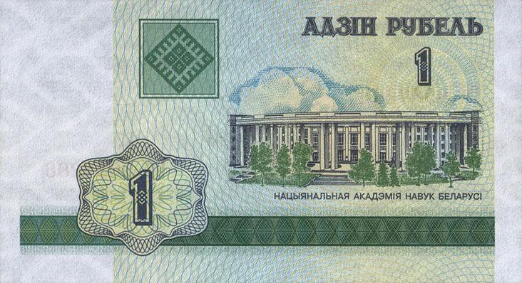 Беларусь. 1 рубль 2000 года. Лицевая сторона