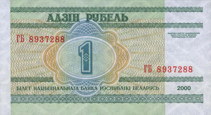 Беларусь. 1 рубль 2000 года. Оборотная сторона
