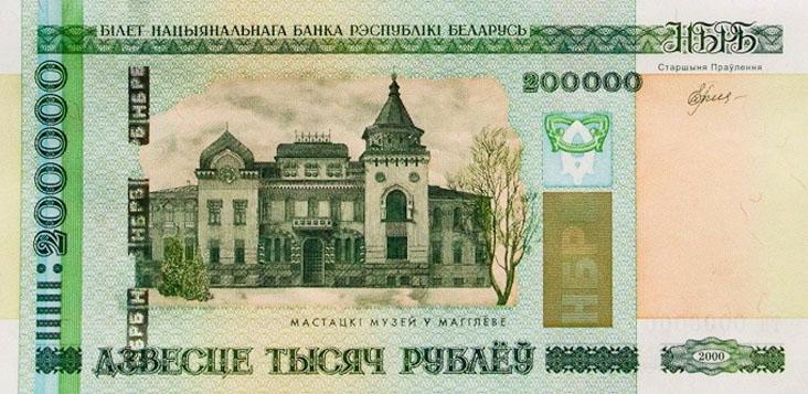 200000 рублей 2000 года. Лицевая сторона