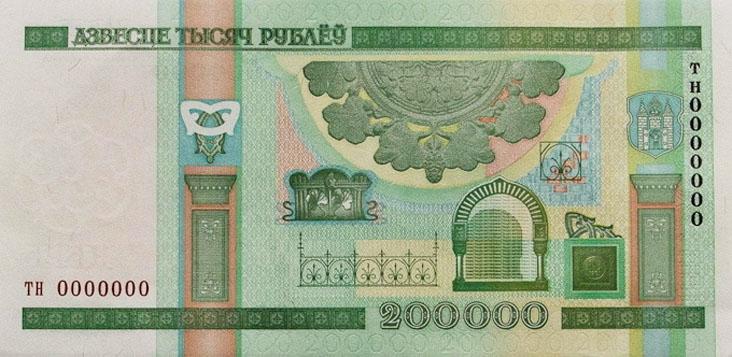 200000 рублей 2000 года. Оборотная сторона