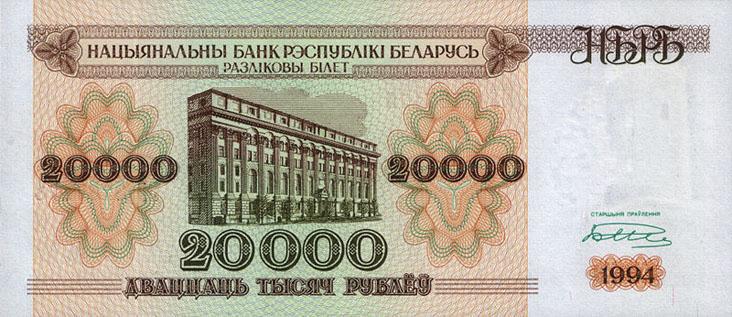 Беларусь. 20000 рублей 1994 года