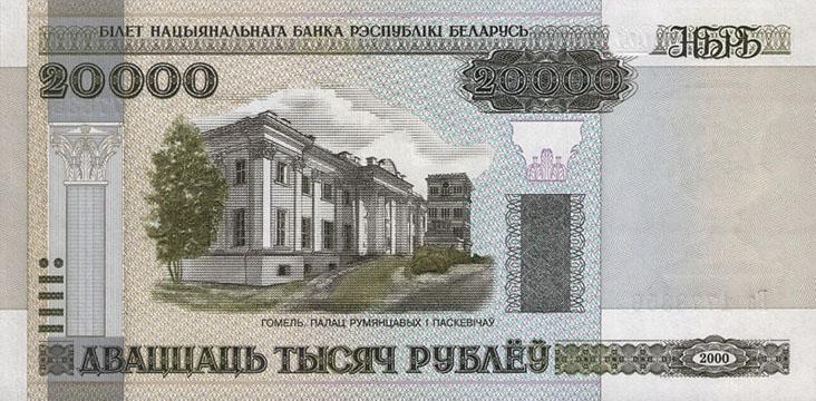 20000 рублей 2000 года. Лицевая сторона