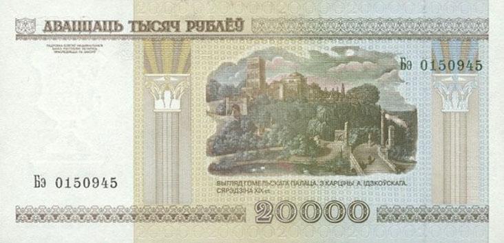 20000 рублей 2000 года. Оборотная сторона