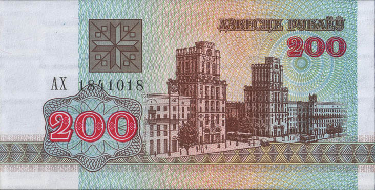 200 рублей 1992 года. Лицевая сторона
