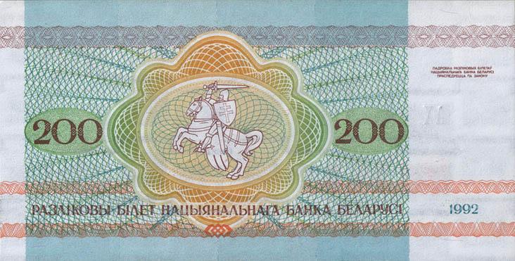 200 рублей 1992 года. Оборотная сторона сторона