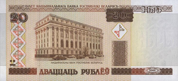 20 рублей 2000 года. Лицевая сторона