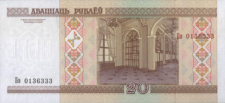 20 рублей 2000 года. Оборотная сторона