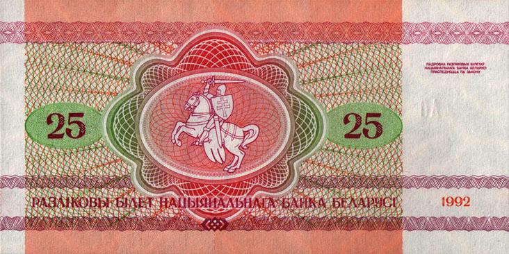 25 рублей 1992 года (Лось). Оборотная сторона