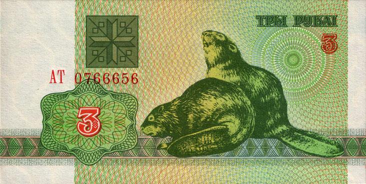 3 рубля 1992 года (Бобры). Лицевая сторона