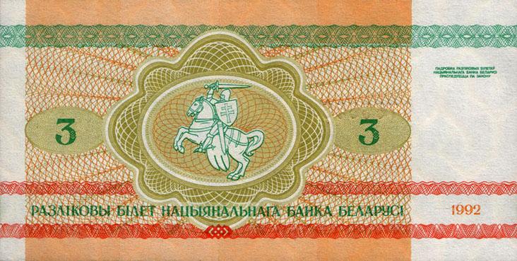 3 рубля 1992 года (Бобры). Оборотная сторона