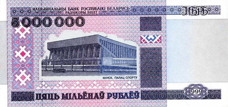 5000000 рублей 1999 года. Лицевая сторона