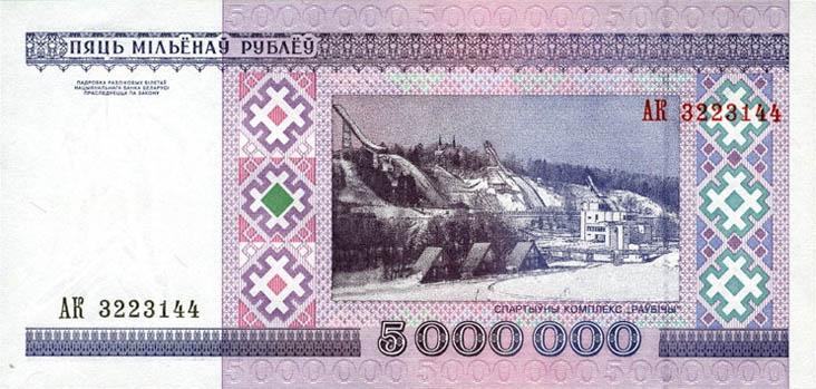 5000000 рублей 1999 года. Оборотная сторона