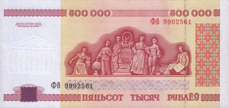 500000 рублей 1998 года. Оборотная сторона