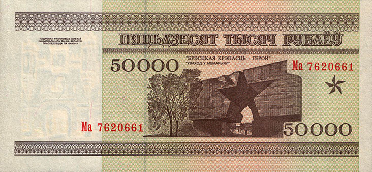 Беларусь. 50000 рублей 1995 года