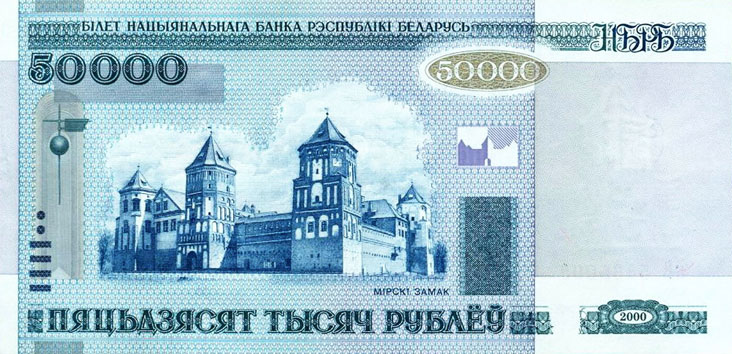 50000 рублей 2000 года. Лицевая сторона