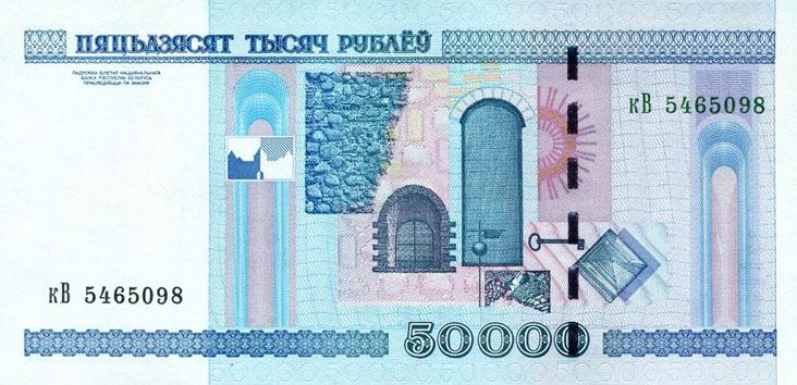 50000 рублей 2000 года. Оборотная сторона