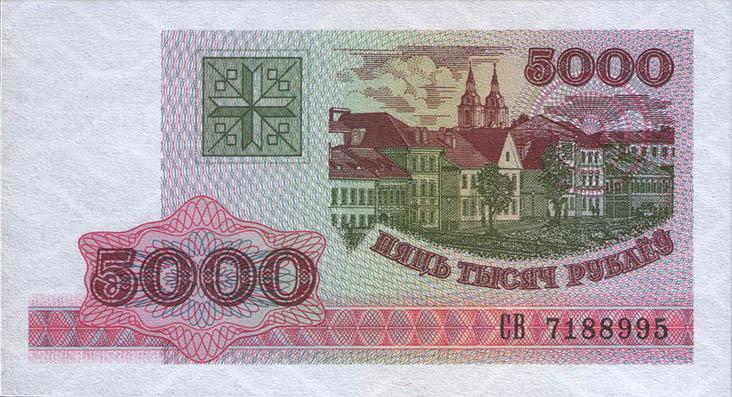 5000 рублей 1998 года. Лицевая сторона