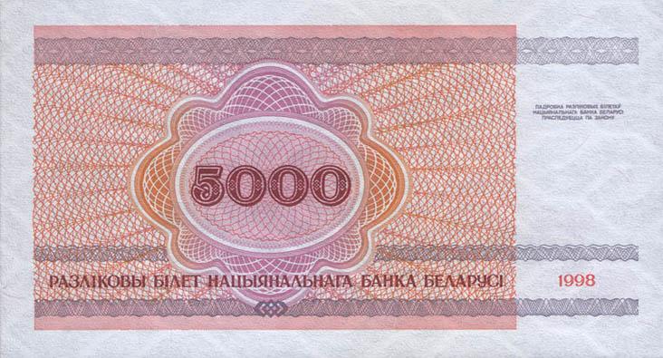 5000 рублей 1998 года. Оборотная сторона