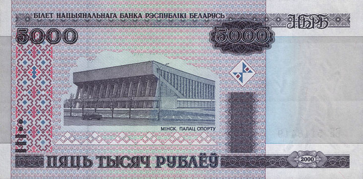 5000 рублей 2000 года. Лицевая сторона